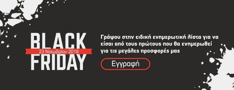 Γίνε από τους πρώτους που θα ενημερωθεί για τις μεγάλες προσφορές της Black Friday