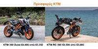 KTM 390 Duke και RC 390 σε απίστευτες προσφορές